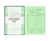 Бланк Накладная, самокопирующийся, 2-х слойный, 100 л. | OfficeDom.kz