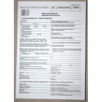 Бланк Личная карточка, А4 - Officedom (1)