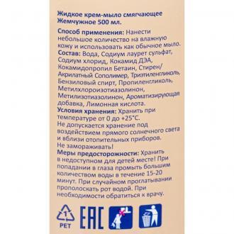 Мыло жидкое, жемчужное, 500 мл, с дозатором, Luscan - Officedom (2)