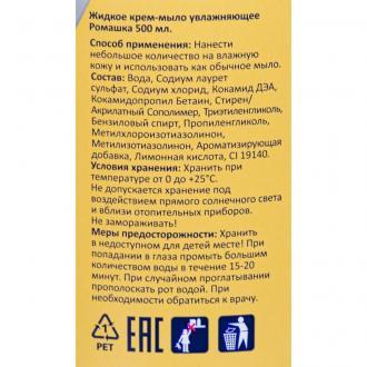 Мыло жидкое, ромашка, 500 мл, с дозатором, Luscan - Officedom (2)