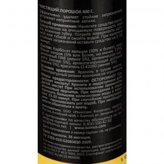 Средство чистящее универсальное, порошок с содой, 400 гр, Luscan Professional - Officedom (2)