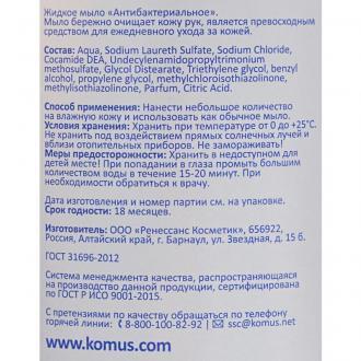 Мыло жидкое антибактериальное, 500 мл, флип-топ, Luscan Economy - Officedom (2)