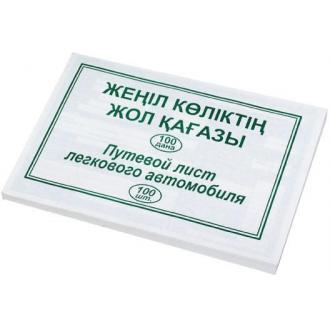 Бланк Путевой лист легкового автомобиля, 100 л. - Officedom (1)