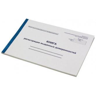 Книга регистрации доверенностей, 50 л. - Officedom (1)