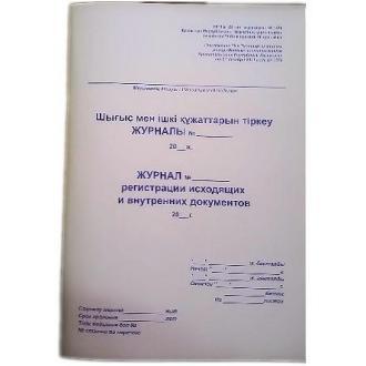 Книга исходящей корреспонденции, 50 л. - Officedom (1)