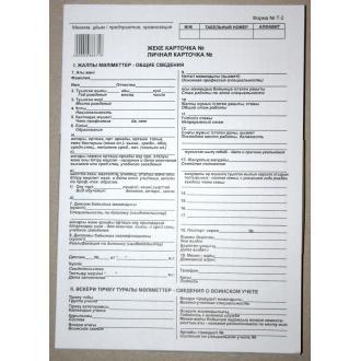 Бланк Личная карточка, А4, 100 л - Officedom (1)