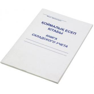 Книга складского учета 50 л. - Officedom (1)