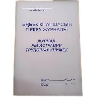 Книга регистрации трудовых книжек, 50 л. - Officedom (1)