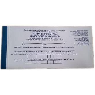 Книга товарных чеков, 50 л. - Officedom (1)
