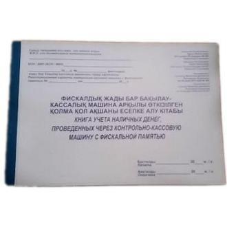Книга учета наличных денег, 50 л. - Officedom (1)