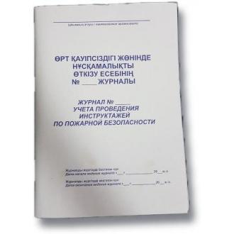 Книга инструктажа по пожарной безопасности, А4, 50 л., мягкий. пер. - Officedom (1)