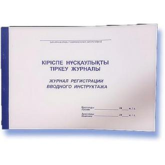 Книга регистрации вводного инструктажа, 50 л. - Officedom (1)