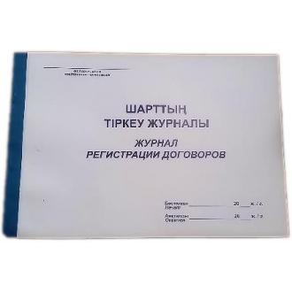 Книга регистрации договоров, 50л. - Officedom (1)