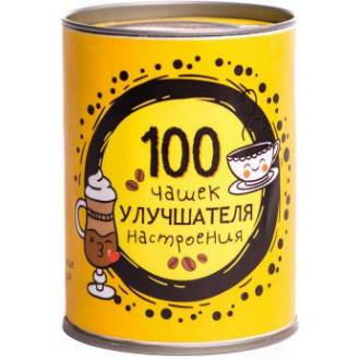 """Кофе подарочный """"100 чашек улучшателя настроения"""", 100 г - Officedom (1)"""