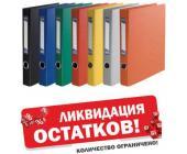 Папка-регистратор А4 с бок. карман, 50 мм, ассорти (уценка) | OfficeDom.kz