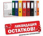 Папка-регистратор А4 с бок. карман, 70 мм, ассорти (уценка) | OfficeDom.kz